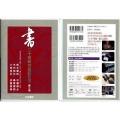 800203 DVD 書 二十世紀の巨匠たち 第三巻 多彩な書表現   天来書院