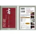 800205 DVD 書 二十世紀の巨匠たち 第五巻 関西のかな作家   天来書院
