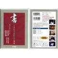 800206 DVD 書 二十世紀の巨匠たち 第六巻 関東のかな作家   天来書院