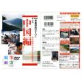 800215 DVD 筆墨硯紙のすべて 第五巻 中国編(筆墨硯紙のふるさとを旅する)  天来書院