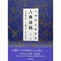 800616 石飛博光臨書集 古典渉猟 第1集 A4変型判並製64頁  芸術新聞社