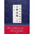 800619 石飛博光臨書集 古典渉猟 第4集 A4変型判並製64頁  芸術新聞社