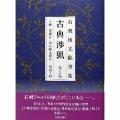 800620 石飛博光臨書集 古典渉猟 第5集 A4変型判並製64頁  芸術新聞社