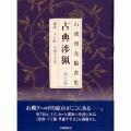 800622 石飛博光臨書集 古典渉猟 第7集 A4変型判並製64頁  芸術新聞社