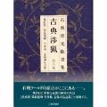 800623 石飛博光臨書集 古典渉猟 第8集 A4変型判並製64頁  芸術新聞社