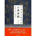 800624 石飛博光臨書集 古典渉猟 第9集 A4変型判並製64頁  芸術新聞社