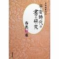 800636 平安時代の書の研究 王朝能書列伝 四六判上製328頁  芸術新聞社