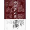 800642 決定版 中国書道史 A4判並製192頁  芸術新聞社