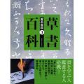 800648 書の百科3 草書百科 A4変形 200頁前後  芸術新聞社