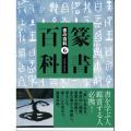 800651 書の百科6 篆書百科 A4変形 200頁前後  芸術新聞社