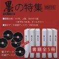 800660 芸術新聞社「墨」の特集 縮刷版(創刊号から194号まで) 書籍全5冊+データDVD29枚 出版社直送(代引き不可)