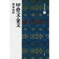 801101 中国法書選 1:甲骨文・金文  A4判変形134頁  二玄社