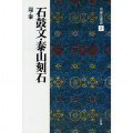 801102 中国法書選 2:石鼓文・泰山刻石  A4判変形54頁  二玄社