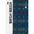 801106 中国法書選 6:史晨前碑・史晨後碑  A4判変形70頁  二玄社