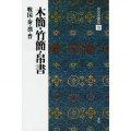 801110 中国法書選 10:木簡・竹簡・帛書  A4判変形120頁  二玄社