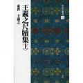 801112 中国法書選 12:王羲之尺牘集〈上〉  A4判変形60頁  二玄社