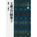 801113 中国法書選 13:王羲之尺牘集〈下〉  A4判変形64頁  二玄社