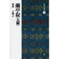 801115 中国法書選 15:蘭亭叙〈五種〉  A4判変形36頁  二玄社