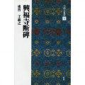 801117 中国法書選 17:興福寺断碑  A4判変形26頁  二玄社