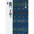 801120 中国法書選 20:龍門二十品〈上〉  A4判変形74頁  二玄社
