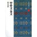 801201 中国法書ガイド 1:甲骨文・金文 A5判76頁  二玄社