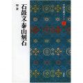 801202 中国法書ガイド 2:石鼓文・泰山刻石 A5判56頁  二玄社