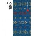 801204 中国法書ガイド 4:乙瑛碑 A5判48頁  二玄社