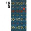 801205 中国法書ガイド 5:礼器碑 A5判52頁  二玄社