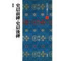 801206 中国法書ガイド 6:史晨前碑・史晨後碑 A5判50頁  二玄社
