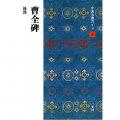 801208 中国法書ガイド 8:曹全碑 A5判50頁  二玄社