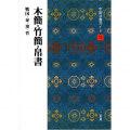 801210 中国法書ガイド 10:木簡・竹簡・帛書 A5判68頁  二玄社