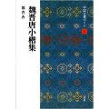801211 中国法書ガイド 11:魏晋唐小楷集 A5判64頁  二玄社