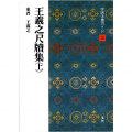 801212 中国法書ガイド 12:王羲之尺牘集〈上〉 A5判60頁  二玄社