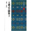 801213 中国法書ガイド 13:王羲之尺牘集〈下〉 A5判70頁  二玄社