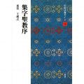 801216 中国法書ガイド 16:集字聖教序 A5判56頁  二玄社