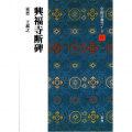 801217 中国法書ガイド 17:興福寺断碑 A5判48頁  二玄社