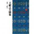 801218 中国法書ガイド 18:王献之尺牘集 A5判52頁  二玄社