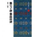 801219 中国法書ガイド 19:爨宝子碑・爨龍顔碑 A5判60頁  二玄社