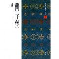 801220 中国法書ガイド 20:龍門二十品〈上〉 A5判56頁  二玄社