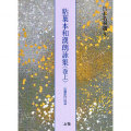801408 日本名筆選 8:粘葉本和漢朗詠集〈巻上〉 B5判118頁  二玄社