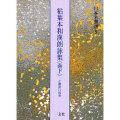 801409 日本名筆選 9:粘葉本和漢朗詠集〈巻下〉 B5判120頁  二玄社