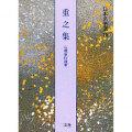 801410 日本名筆選 10:重之集 B5判42頁  二玄社