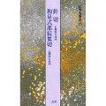 801425 日本名筆選 25:針切・和泉式部続集切 A4判変形50頁  二玄社