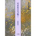 801430 日本名筆選 30:元永本古今集〈上1〉 B5判190頁  二玄社
