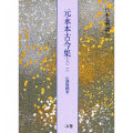 801431 日本名筆選 31:元永本古今集〈上2〉 B5判206頁  二玄社