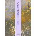 801432 日本名筆選 32:元永本古今集〈下1〉 B5判198頁  二玄社