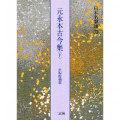 801433 日本名筆選 33:元永本古今集〈下2〉 B5判208頁  二玄社