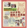 801913 かんたんに彫れる「彩玉ボード」で楽しむ はがきの版画と拓本画 B5変形79頁 日貿出版社