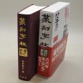 801921 篆刻字林 増訂新版 B6判変形849頁  三圭社
