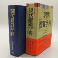 802013 増補版 現代書道字典 A5判1462頁 木耳社